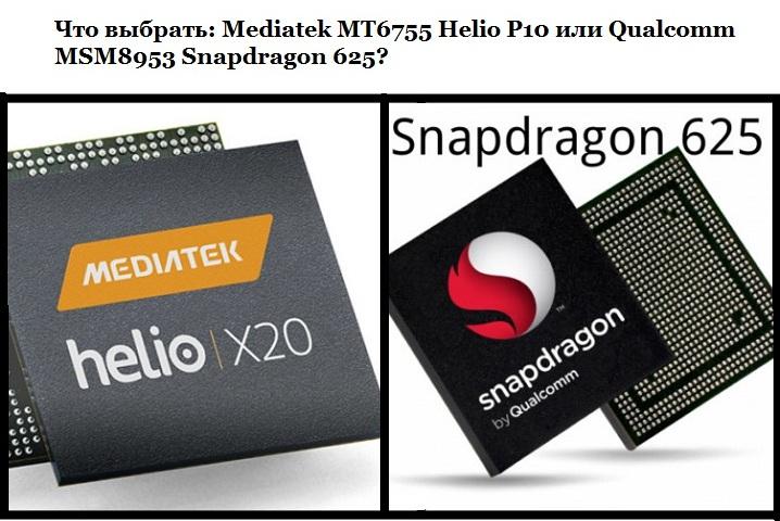 Мобільний процесор Mediatek MT6755 Helio P10 або Qualcomm MSM8953 Snapdragon 625 — що вибрати: порівняння переваг, практичні поради
