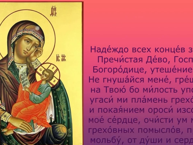 Молитва Царице моя Преблагая надеждо Богородиці: слова, як читається. Молитви до Пресвятої Богородиці: від чого допомагають?