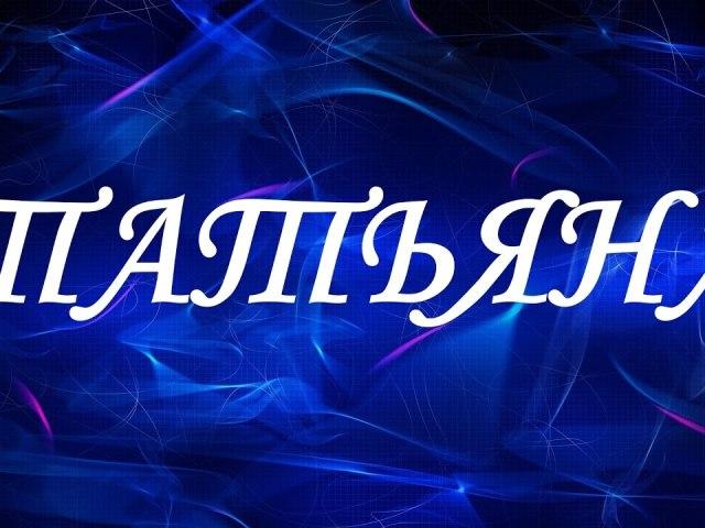 Коли іменини Тетяни за церковним православним календарем? День іменин Тетяни за церковним календарем: дати по місяцях