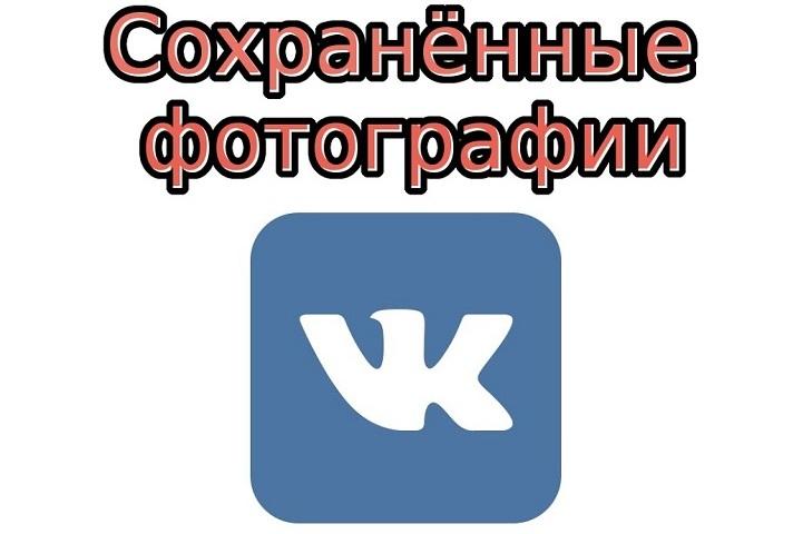 Як видалити цілий альбом з фотографіями традиційним способом? Як видалити всі фотографії ВКонтакте відразу, окремо, шляхом переміщення, звернення в технічну службу, з допомогою спеціальних програм, введення скриптів?