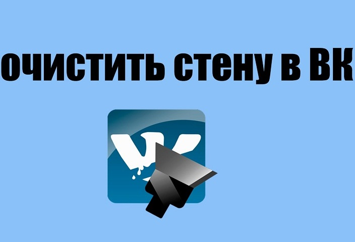 Як традиційно почистити стіну ВК — простим і профілактичним методом? Як видалити всі записи на стіні ВКонтакте відразу з допомогою спеціальних програм, скриптів?