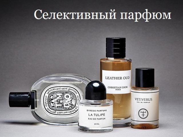 Що це таке селективний парфум: відмінні риси, ароматні особливості, популярні бренди та напрямки, вартість