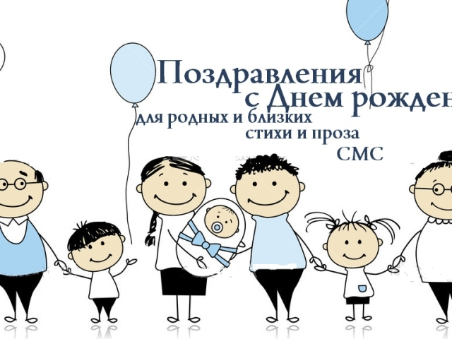 Оригінальні й гарні побажання на День народження рідним у віршах, прозі, СМС. Найкращі, короткі, щирі побажання та привітання з Днем народження рідним і близьким для листівок, СМС і своїми словами привітань