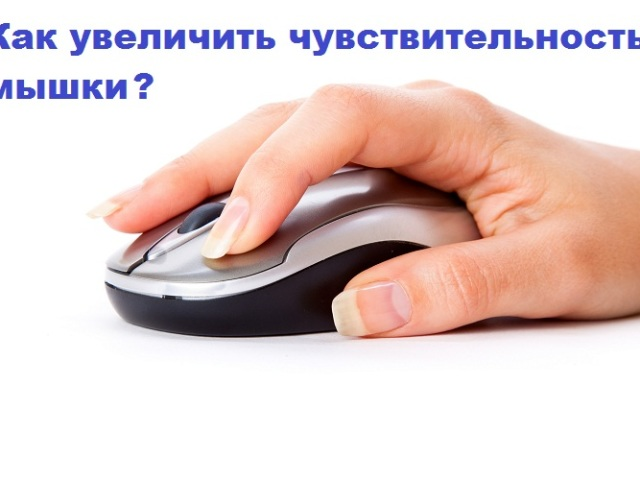Як збільшити чутливість мишки на комп'ютері і підвищити швидкість роботи подвійного клацання, коліщатка?