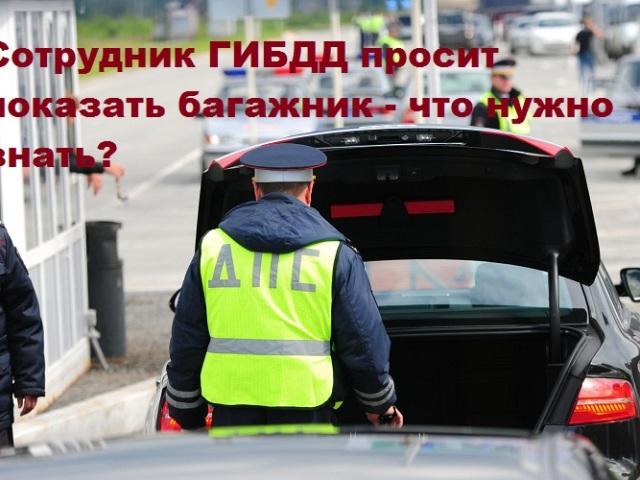 Що потрібно знати, якщо співробітник ГИБДД просить відкрити багажник?