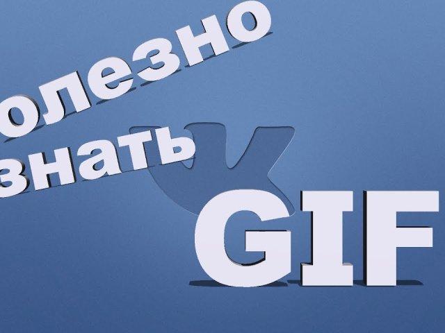 Де можна знайти діфку для Вконтакті? Як вставити створити діфку на свою сторінку в ВКонтакте, вивантажити на стіну, відправити друзям по листуванню? Гифка для інтернет-спільноти ВКонтакте