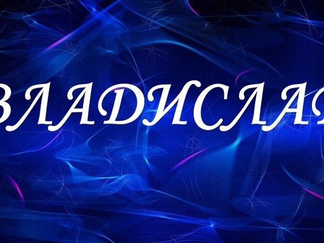 Влад, Владик і Владислав: різні імена чи ні? Влад і Владислав: як правильно називати повне ім'я?