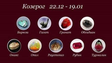 Камені, які підходять для Козерога