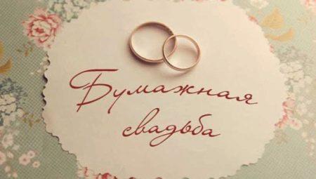 Як підібрати подарунок дружині на паперове весілля?