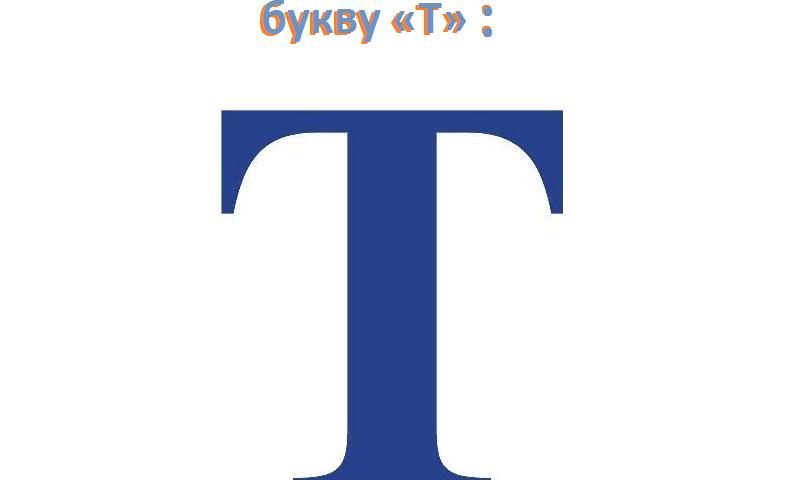 Чоловічі імена на букву «Т» — росіяни: список