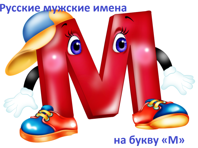 Чоловічі імена на букву «М» — росіяни: список