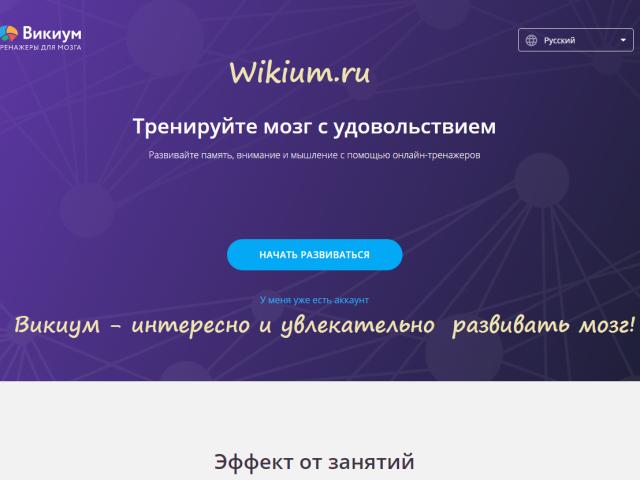 Викиум — тренажери для тренування мозку, розуму, пам'яті, уваги, розвитку здібностей мозку, мислення дорослим і дітям онлайн: як зареєструватися і увійти, грати безкоштовно без реєстрації, відгуки фахівців. Тренажери Викиум: це платно?