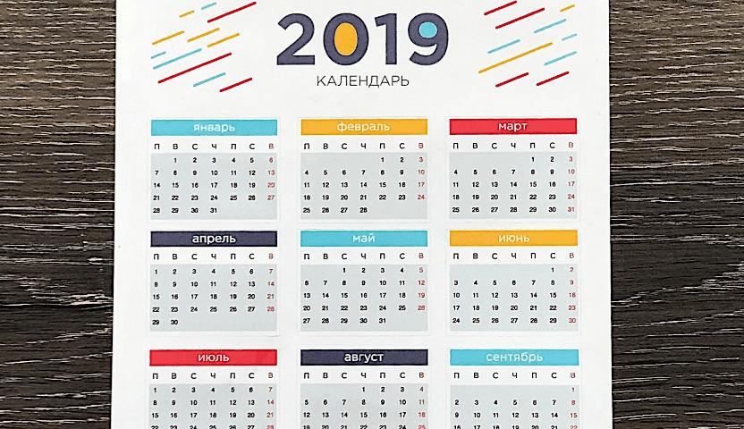 Яка зараз тиждень по рахунку: календар 2019 року. Парна або непарна зараз тиждень: як дізнатися?
