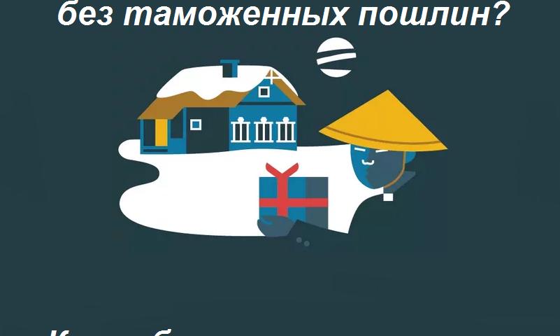 На яку суму дозволено замовляти товару з Алиэкспресс в Білорусі без митних зборів на місяць: розрахунок, величина ліміту, вага посилки, як уникнути сплати податку, які товари заборонено перевозити через кордон?
