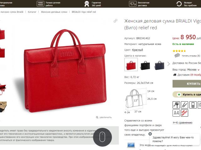 Brialdi — що за бренд: опис інтернет-магазину, офіційний сайт, відгуки. Які сумки пропонує Бриалди: шкіряні, чоловічі, жіночі, рюкзаки, портфелі, дорожні, ділові