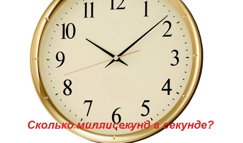 Скільки мілісекунд і мікросекунд в секунді? 5, 10, 100, 500, 1000 мілісекунд — скільки секунд?