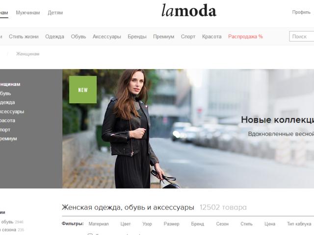 Як дізнатися адресу електронної пошти Ламода? Як зв'язатися з оператором і фахівцем Ламода по електронній пошті?