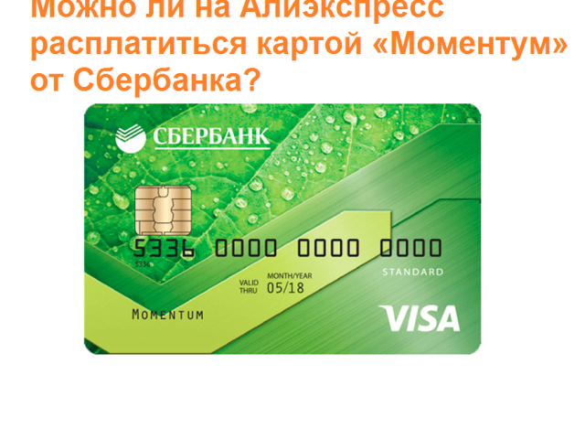 Можна розплачуватися на Алиэкспресс банківської картою «Моментум» від Ощадбанку: як оплатити, чому не виходить оплачувати?