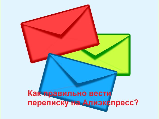 Як правильно вести листування Алиэкспресс: тренажер для письма, зразки листів