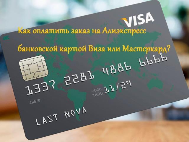 Як оплатити замовлення на Алиэкспресс банківською карткою VISA або MasterCard: інструкція