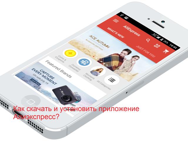 Як завантажити і встановити мобільний додаток Алиэкспресс на телефон, планшет Android, Айпад: інструкція