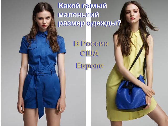 Який найменший розмір одягу для дівчат, жінок — s, m, l: рукавичок, бюстгальтера, валянок. Який найменший розмір одягу для новонародженого?