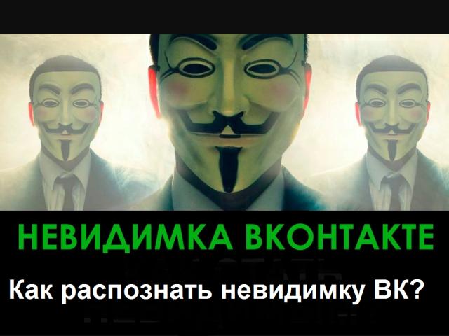 Як розпізнати невидимку ВКонтакте: антиневидимка ВК — що це?