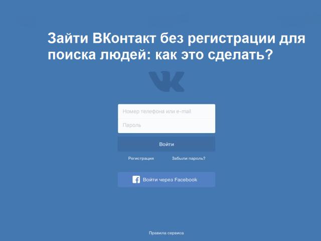 Як зайти на сторінку ВК без реєстрації: для використання і пошуку людей