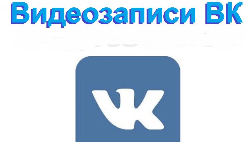 Відеозаписи у ВК — все про відео: пошук, розділ, видеокаталог, перегляд, коментування, лайки, репости, приватні, в групі. Як додати, видалити, приховати відеозапису ВК: інструкції