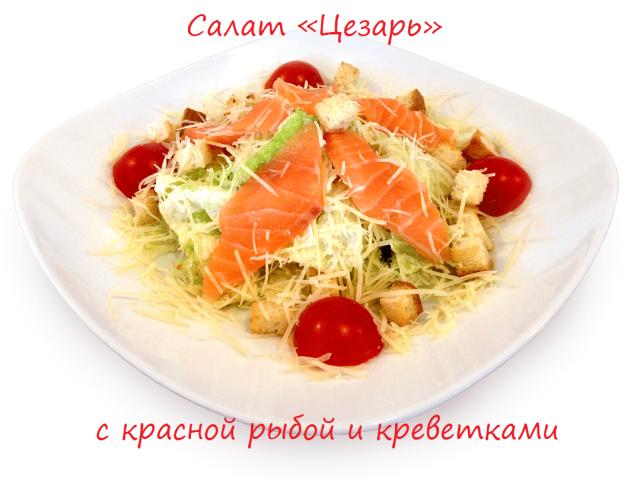 Салат Цезар з креветками і заправкою до нього: кращі рецепти. Як зробити салат Цезар з креветками смаженими, маринованими, тигровими, королівськими, простий класичний, пісний, ресторанний, з сухариками, червоною рибою сьомгою, куркою: інгредієнти, пош