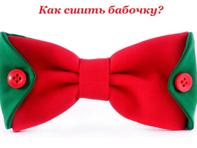 2 способи, як зшити краватку-метелика своїми руками: викрійки, фото, ідеї