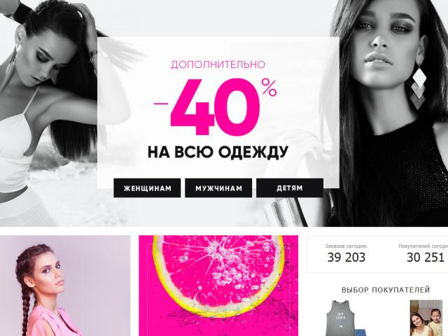 Інтернет магазин wildberries.ru як отримати знижку при реєстрації на сайті, на перший замовлення?