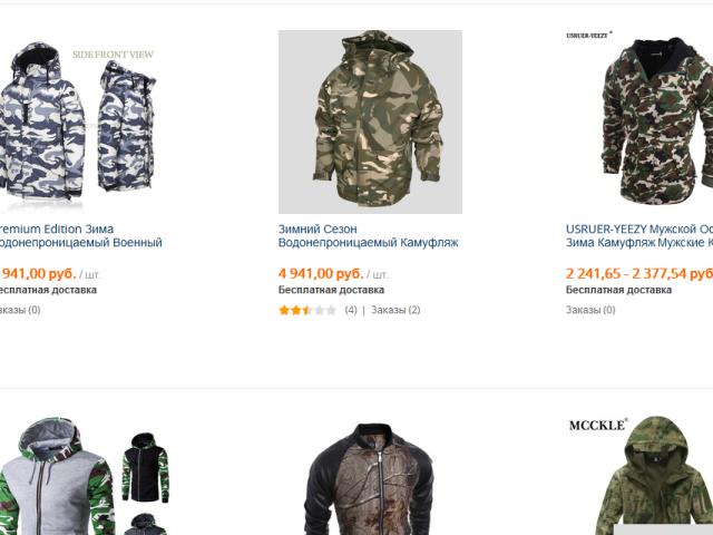 Як замовити камуфляж гірка – костюми, піджаки, штани, чоловічі та жіночі на Алиэкспресс для полювання, риболовлі, армії: каталог з ціною, фото, розпродажі, посилання