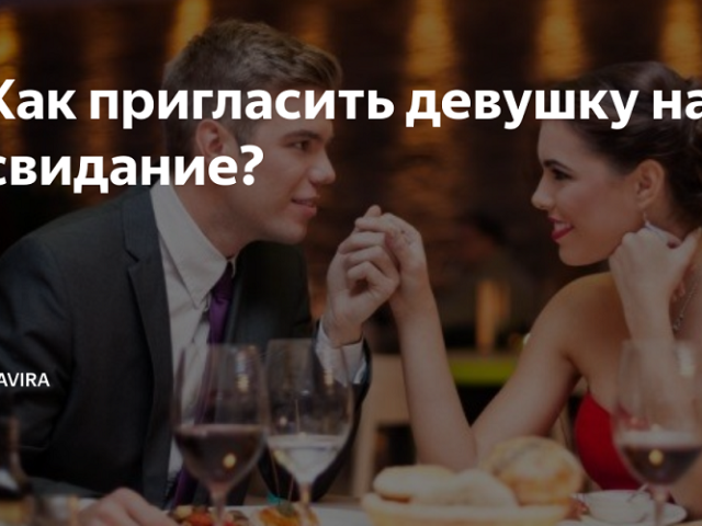 Як запросити дівчину на побачення: рекомендації, ідеї, поради. Як не зіпсувати перше побачення?