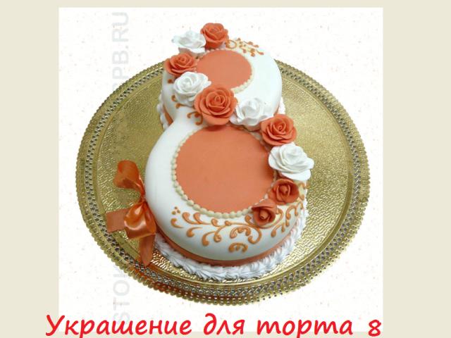 Смачний торт у вигляді цифри 8 на 8 Березня, 8 років весілля, День народження хлопчика, дівчинки, з крему, мастики, дитячий своїми руками: покрокові рецепти, фото, відео. Як вирізати красиву цифру 8 з паперу і тесту, як прикрасити торт у вигляді цифри 8: