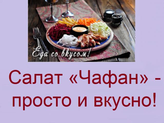 Святковий салат «Чафан»: інгредієнти і покроковий класичний рецепт з куркою. Як смачно приготувати салат «Чафан» з м'ясом, яловичиною, свининою, ковбасою, шинкою, маринованими овочами, корейською морквою, майонезом: найкращі рецепти