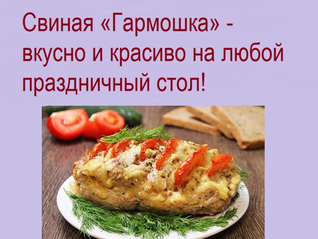 Святкове блюдо – «Гармошка» з м'яса свинини, запеченої в духовці: кращі рецепти. Як правильно і смачно приготувати м'ясо свинину «Гармошку» в духовці з грибами, сиром, картоплею, ананасами, овочами, чорносливом, печерицями: рецепти