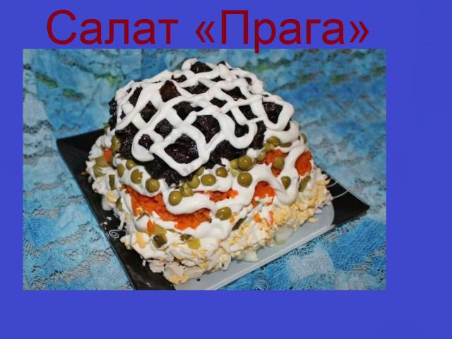 Святковий салат «Прага»: інгредієнти і покроковий рецепт з куркою, чорносливом, волоським горіхом і сиром шарами по порядку. Як смачно приготувати салат «Прага» з шинкою і грибами печерицями, копченою ковбасою, огірком і сиром: найкращі рецепти