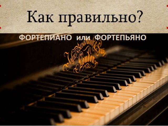 Як правильно пишеться слово: фортепіано або фортепіано?