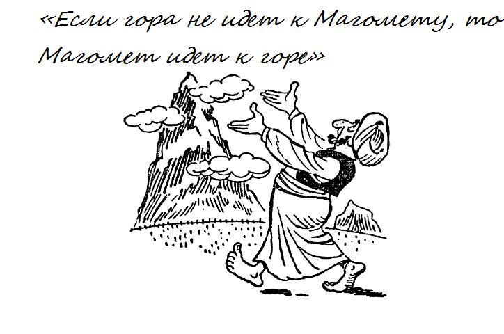 «Якщо гора не йде до Магомета, Магомет іде до гори» — значення, походження прислів'я