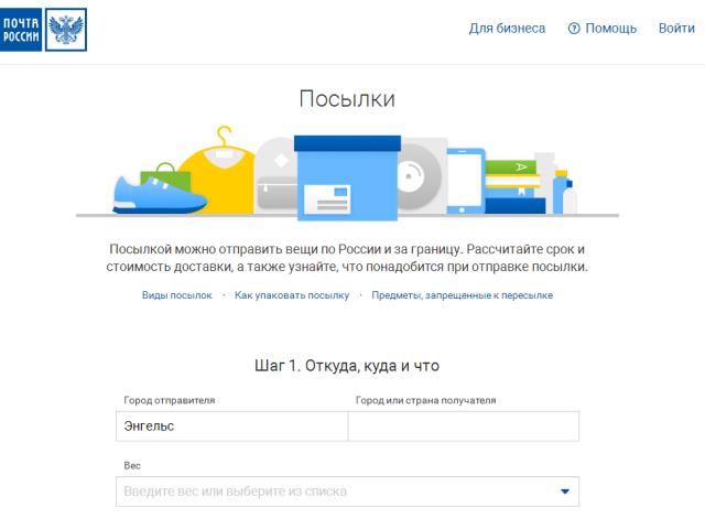 Ламода — доставка замовлення поштою Росії післяплатою: умови, відгуки. Як відстежити посилку з Ламода поштою?