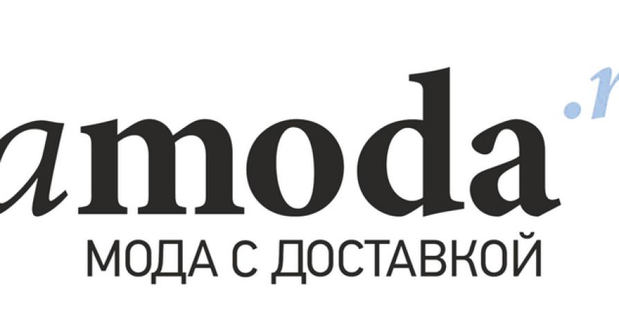 Ламода — повернення товару: форма, умови, оформлення, строки. Ламода — умови повернення взуття, шлюбу, товару, поштою