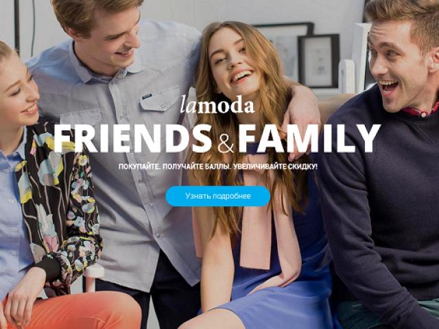 Що таке бали на Ламода у програмі лояльності клієнтів? Як отримати бали і знижки в інтернет магазині Ламода, як накопичувати і використовувати у програмі лояльності клієнтів?