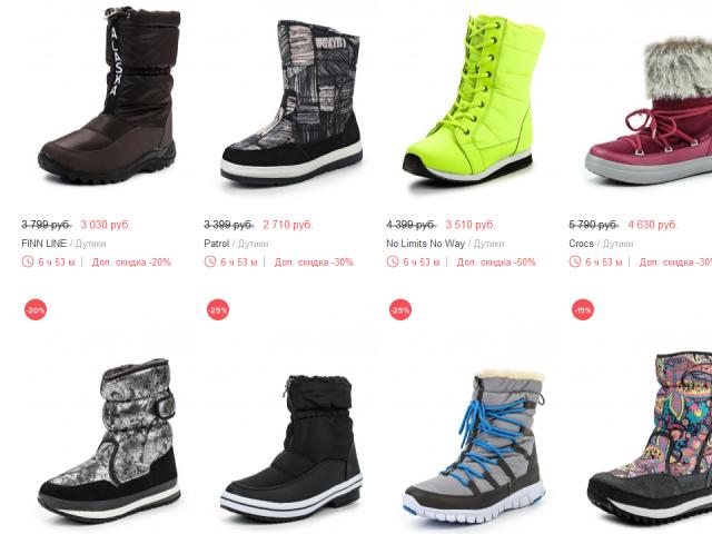 Як правильно підібрати розмір зимового взуття дитині в інтернет магазині Ламода? Брендове дитяче зимове взуття на Ламода для хлопчиків і дівчаток: як правильно вибрати і купити?