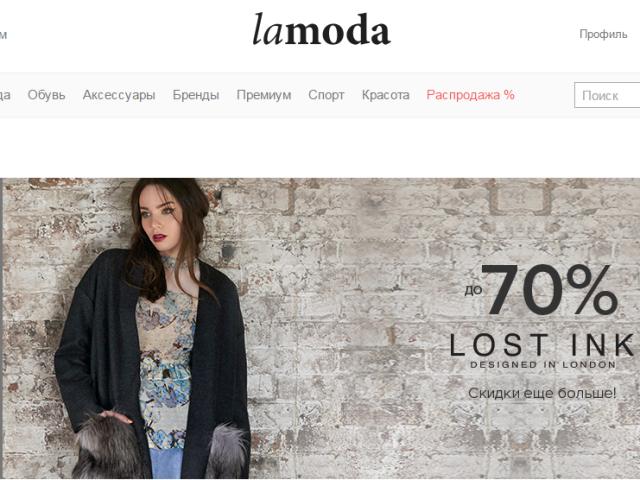 Інтернет магазин Ламода: реєстрація на сайті безкоштовно. Знижка на Ламода при реєстрації