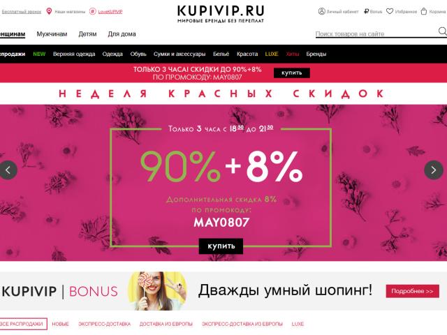Інтернет магазин KupiVip: як увійти в особистий кабінет?