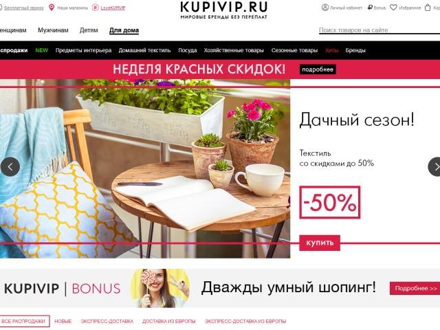 Як скасувати замовлення в інтернет магазині КупиВип?