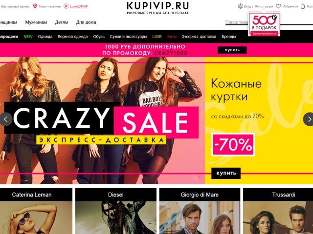 Інтернет магазин КупиВип: як завантажити мобільний додаток на телефон? Як отримати знижку 10% на першу покупку через мобільний додаток в інтернет магазині КупиВип?