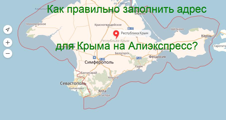 Як правильно заповнити адресу доставки на Алиэкспресс для Криму: покрокова інструкція, зразок заповнення