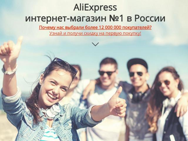 Як правильно зареєструватися на Алиэкспресс в Криму: інструкція, відео, зразок заповнення, знижка при реєстрації на перший замовлення